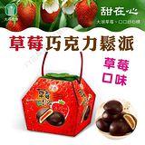 大湖農會 草莓巧克力鬆派 一口酥鬆 一口酸甜雙層好滋味 (240g / 盒)x2盒組