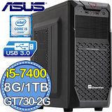 華碩H110平台【七代聖騎】Intel第七代i5四核 GT730-2G獨顯 1TB效能電腦