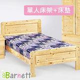 Barnett-單人3.5尺松木床架+床墊