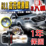 【車的LED】勁亮H11 6LED 魚眼燈30w (白光-2入)