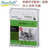 【Ever Soft 】 寶貝墊 Bamboo c綠竹纖維 保潔枕頭套 53x78cm