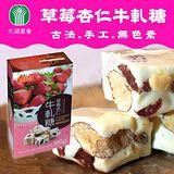大湖農會 草莓杏仁牛軋糖 無法抗拒的美味誘惑! (24入/盒)x2盒組