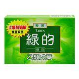 【出清特價10元】綠的藥皂80公克 乙類成藥