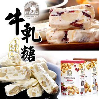 糖坊 夏威夷豆綜合軟牛軋糖120g*10盒 (原味/蔓越莓任選)-網