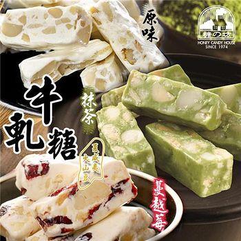 糖坊 夏威夷火山豆軟牛軋糖禮盒300g*4盒 (原味/蔓越莓/抹茶任選)-網