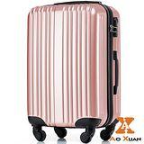 【AoXuan】 瘋狂旅行PC24吋耐壓抗撞擊行李箱/登機箱/旅行箱 玫瑰金