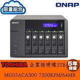 【Toshiba 企業碟3TB x6】QNAP 威聯通 TS-653 Pro-2G 6Bay NAS 網路儲存伺服器