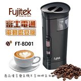 Fujitek富士電通電動磨豆機/咖啡磨豆機FT-BD01
