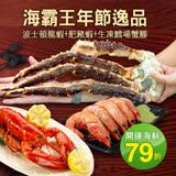【築地一番鮮】海霸王年節逸品(龍蝦+肥豬蝦+熟凍帝王蟹)