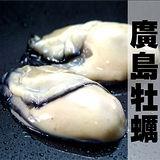 【築地一番鮮】日本進口鮮美廣島牡蠣(約300g/10-15顆)-任選