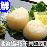 【築地一番鮮】北海道原裝-刺身4S級生鮮干貝300g(13-20顆/包)-任選