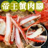 【築地一番鮮】對剖智利帝王蟹腳450g(約12~15根)-任選