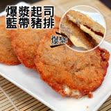 藍帶起司豬排10片(80g/片)-品特