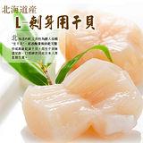 【築地一番鮮】北海道原裝刺身用特大L生食干貝(1kg/約21~25顆/盒)免運組