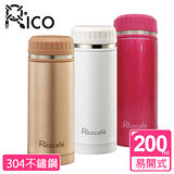 【RICO 瑞可】#304不鏽鋼高真空輕巧保溫杯(200ml)