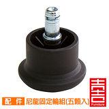吉加吉 尼龍固定輪組 (黑色) 輪高5.5CM
