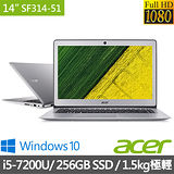 Acer宏碁SF314 14吋FHD/i5-7200U雙核心/8G/256G SSD 超薄金屬款 筆電 太空銀(SF314-51-56Y2)-送無線滑鼠、鍵盤保護膜、筆電清潔組