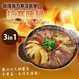 【抗寒3合1暖心鍋】紅燒牛雜+滷牛筋+滷牛肚(共約1.6kg/份)