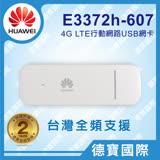 HUAWEI 華為 E3372h-607 4G USB行動網路無線網卡