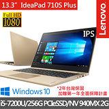 Lenovo IdeaPad 710S PLUS 13.3吋FHD /i5-7200U雙核/2G獨顯/8G/256G PCIeSSD /Win10 羽量型疾速 筆電 香檳金(80W30041TW)