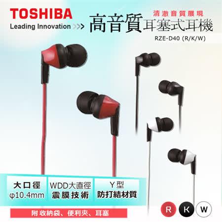 【TOSHIBA】高音質耳塞式耳機 RZE-D40 (二色可選) -friDay購物 x GoHappy