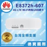 HUAWEI 華為 E8372h-607 4G WiFi 行動網路分享器 USB網卡
