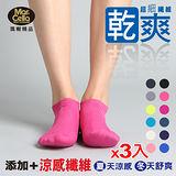 瑪榭 足乾爽超細纖維短襪-米(22~24cm)*3雙組
