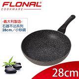 義大利Flonal 石器系列不沾洛基小炒鍋 28cm