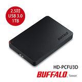 BUFFALO 2.5吋 1TB USB 3.0 行動硬碟 (HD-PCF1.0U3BD黑)