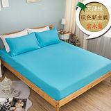 【ALICE】愛利斯 台灣原創素色美學天使絨 雙人薄床包枕套三件組 雲水藍