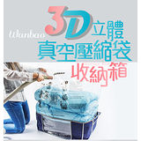 3D立體真空壓縮袋收納箱+2小真空壓縮袋(50*70)