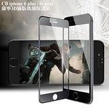 CB Apple iPhone 6 Plus / 6s Plus 5.5吋 康寧3D滿版玻璃保護貼