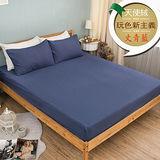 【ALICE】愛利斯 台灣原創素色美學天使絨 雙人加大薄床包枕套三件組 丈青藍