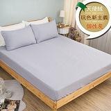 【ALICE】愛利斯 台灣原創素色美學天使絨 雙人加大薄床包枕套三件組 個性灰