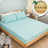【ALICE】愛利斯 台灣原創素色美學天使絨 雙人加大薄床包枕套三件組 清澈綠