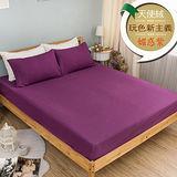 【ALICE】愛利斯 台灣原創素色美學天使絨 雙人加大薄床包枕套三件組 媚惑紫