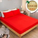 【ALICE】愛利斯 台灣原創素色美學天使絨 雙人加大薄床包枕套三件組 熱情紅