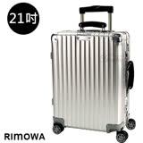【RIMOWA】CLASSIC FLIGHT 21吋加厚四輪登機箱