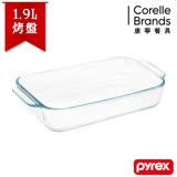 【美國康寧 Pyrex】百麗長方型烤盤1.9L