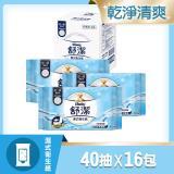 【舒潔】濕式衛生紙40抽補充包(16包/箱)