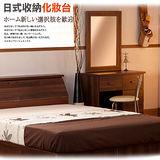 UHO-久澤木柞 日式收納 化妝鏡台(不含椅)