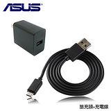 ASUS 原廠快速充電組 充電頭+MicroUSB線