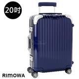 【RIMOWA】LIMBO 20吋標準四輪登機箱(藍)