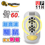 Digimax UP-11H 四合一強效型超音波驅鼠器 磁震波防蟲器