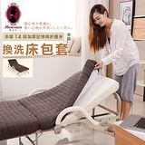多摩14段加厚記憶棉折疊床-專用換洗床包套