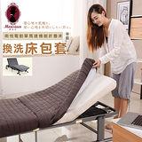 南悅電動單馬達機能折疊床-專用換洗床包套