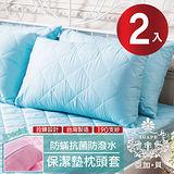 【AGAPE亞加‧貝】 MIT台灣精製《天空藍》 3M防潑水專利防蹣抗菌枕頭套式保潔墊 -2入