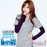 【BeautyFocus】台灣製抗UV涼感防曬運動袖套/加長款-24110深紫