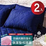 【AGAPE亞加‧貝】 MIT台灣精製《紳士藍》 3M防潑水專利防蹣抗菌枕頭套式保潔墊 -2入