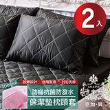 【AGAPE亞加‧貝】 MIT台灣精製《經典黑》 3M防潑水專利防蹣抗菌枕頭套式保潔墊 -2入